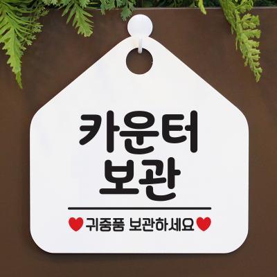 안내판 오픈 팻말 제작 061카운터보관귀중품 오각20cm