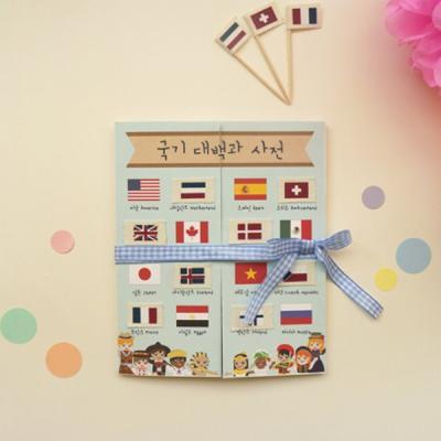 국기 대백과 사전