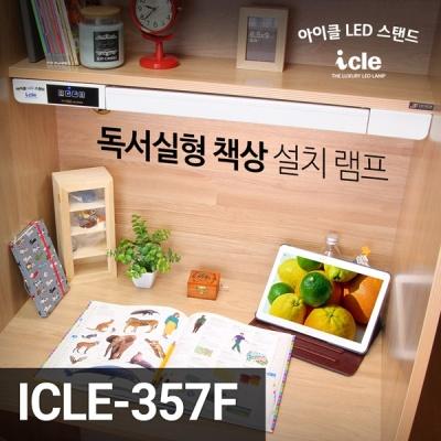 국내제조 독서실책상LED스탠드 최고1800룩스 ICLE-357F