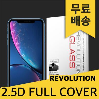 (2매) 레볼루션글라스 2.5D풀커버 강화유리 아이폰XR