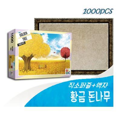 1000PCS 직소 황금 돈나무 AL3012 +액자세트