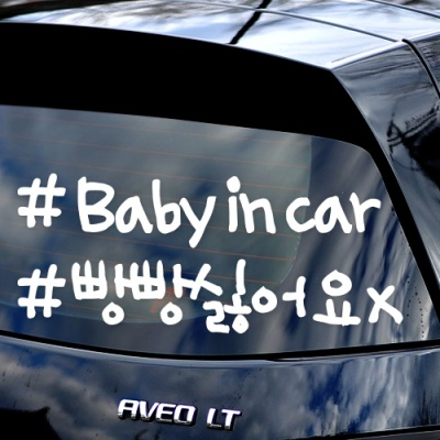 해시태그 BABY IN CAR - 초보운전스티커(NEW138)
