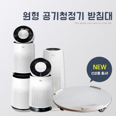 [다니엘우드] 엘지 퓨리케어 공기청정기 이동식 받침대