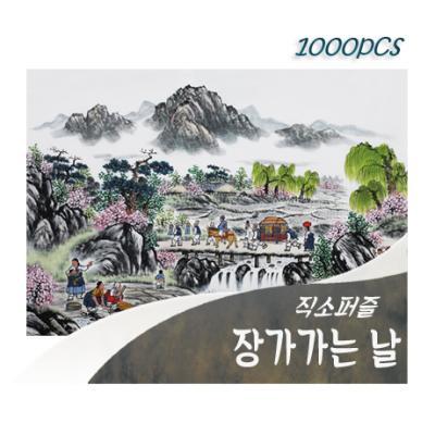 [비앤비퍼즐] 1000PCS 직소 장가가는 날 PL1265