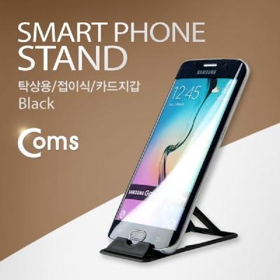 Coms 스마트폰 탁상용 거치대 접이식 폴더식 Black