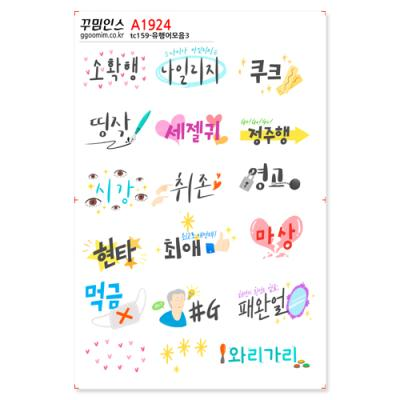 A1924-꾸밈인스스티커_유행어모음3