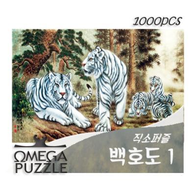 [오메가퍼즐] 1000pcs 직소퍼즐 백호도1(1187)