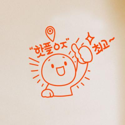 tl026-핫플인정맛집인정_그래픽스티커