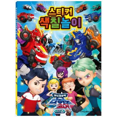 [학산문화사] 최강공룡합체 다이노코어 시즌2
