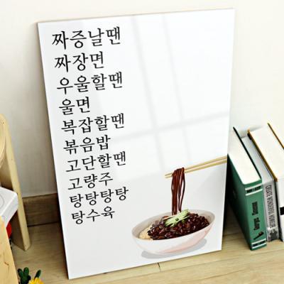 ce759-아크릴액자_짜증날땐짜장면대형