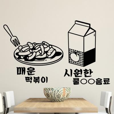 idk486-매운떡볶이와 시원한음료