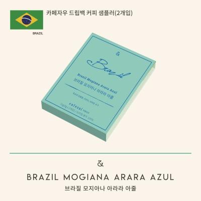 카페자우 브라질 드립백 8g / 2개입