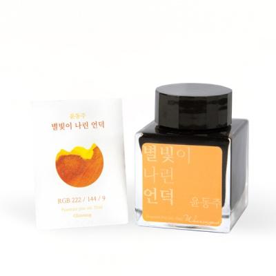 윤동주 시인 문학 잉크 30ml 4종