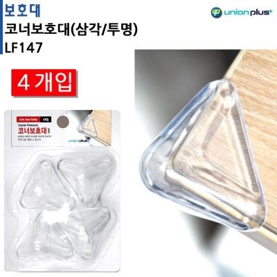 유니온 안전용품 코너보호대 (삼각 투명) (LF0147)