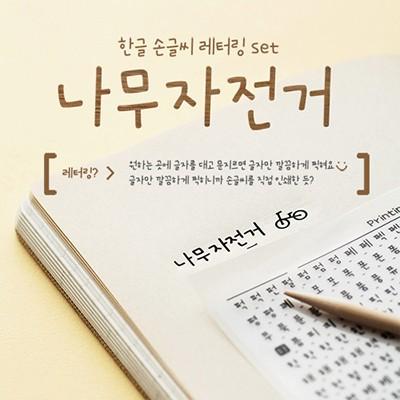 [무료배송] 손글씨 레터링 세트-나무자전거(8장)