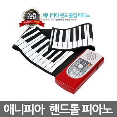 핸드롤 피아노