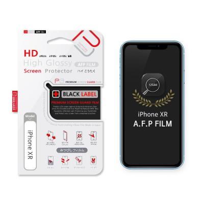 PB 아이폰XR 지문방지 하드코팅 고투명 AFP 보호필름