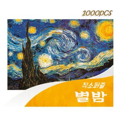 [비앤비퍼즐] 1000PCS 직소 별밤 PL1127