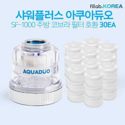아쿠아듀오 주방 싱크대 코브라 SF-1000 호환필터X30