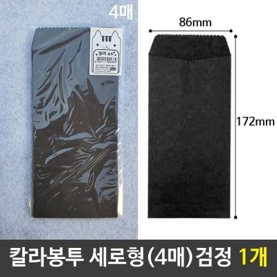 칼라봉투 편지봉투 세로형 예쁜봉투 검정 1개(4매)