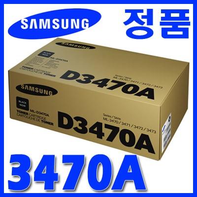 삼성 정품 ML-D3470A D3470 3470A 3470 MLD3470A ML3470A ML3470 ML-3471/3471DK/3471DKG/3472/3472NDK/3472NDKG
