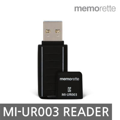 메모렛 MI-UR003 3.0 리더기