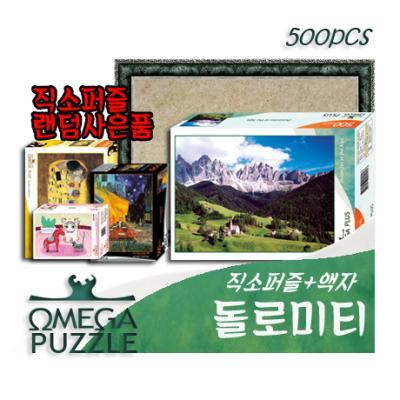 500pcs 직소퍼즐 돌로미티 505 + 액자세트+직소사은품