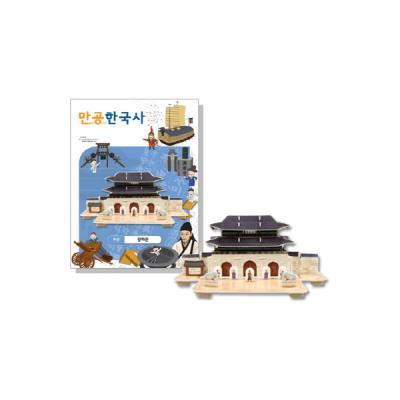 만공한국사 입체퍼즐 - 조선 광화문