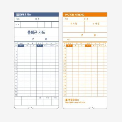 [현대오피스] 출퇴근카드(EF-5300용)출퇴근기록기/6란