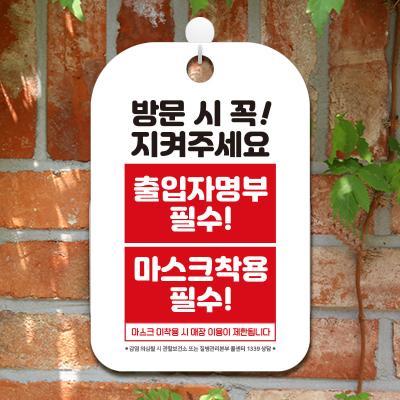 마스크 안내문 출입명부 안내판 팻말 제작 CHA071