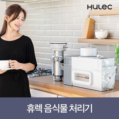 휴렉 가정용 음식물 처리기 HB-1000H