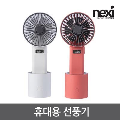 (NEXI) 넥시 회전형 LCD 휴대용 선풍기 (NX1077)