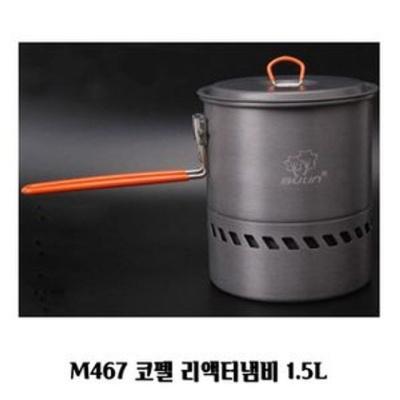 M467 코펠 리액터냄비 1.5L 포트 백패킹 식기세트