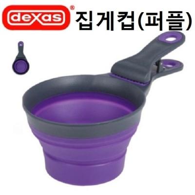 애견사료 강아지 사료 계량컵 스쿱 집게컵 퍼플