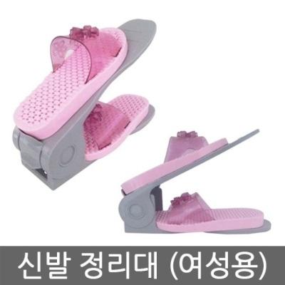 신발정리대(여성용)