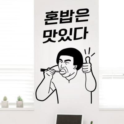 ic408-혼밥은맛있다(대형)_그래픽스티커