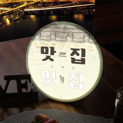 ne532-LED액자25R_맛집그리고멋집