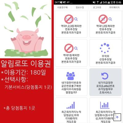 추첨식복권(로또연금)의 필수 앱&웹 알림로또180일권