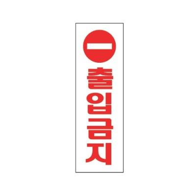 [아트사인] 출입금지표지판 (0204) [개/1] 90458
