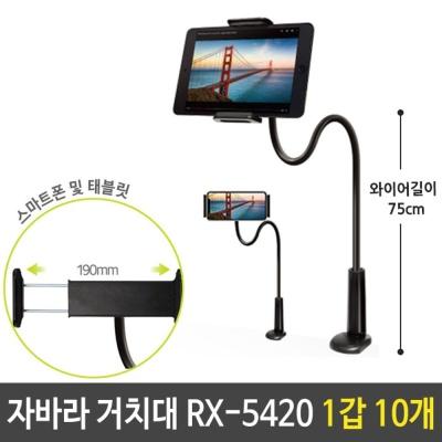 자바라 스마트폰 태블릿 거치대 RX-5420 1갑 10개
