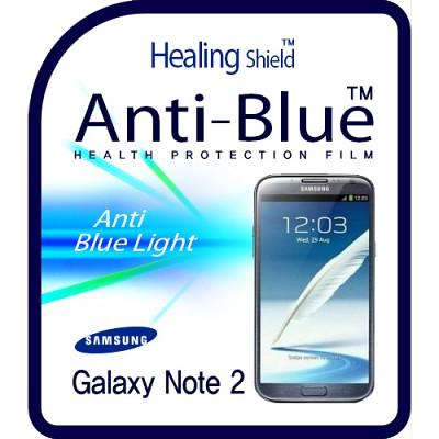 [힐링쉴드] 갤럭시노트2 블루라이트차단 시력(건강)보호필름 2매(HS140155)