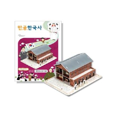 [만공한국사] 일제강점기_대한민국 임시 정부