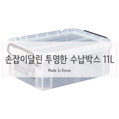투명플라스틱 손잡이 리빙박스 수납정리함 11L