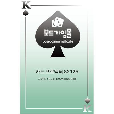 카드 프로텍터 82125/카드 슬리브/Card Sleeve