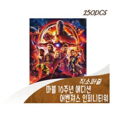 [비앤비] 150 마블 어벤져스 인피니티워 M150-2