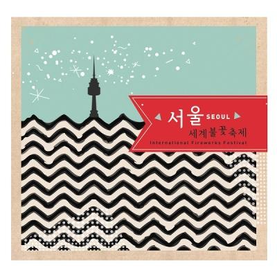 [한국폼텍] 서울을 홍보하자~My Sticker 캐리어 스티거-서울 세계불꽃축제 2매/입 MS-1101
