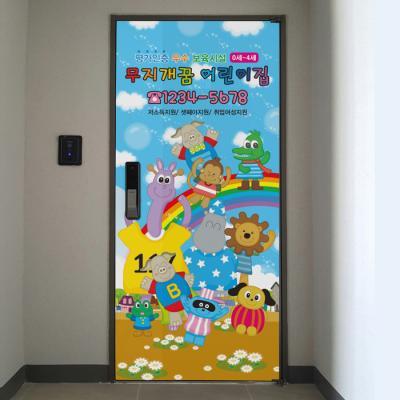 현관문썬팅(한쪽전면)_츄츄파파  무지개 동산에서