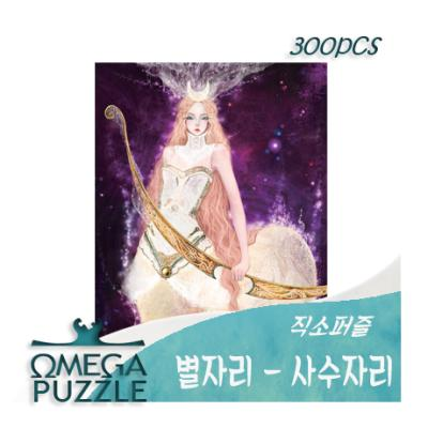[오메가퍼즐] 300pcs 직소퍼즐 사수자리 330