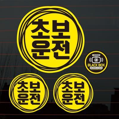칼라자동차스티커S2_C024_엠블럼 원 초보운전 06