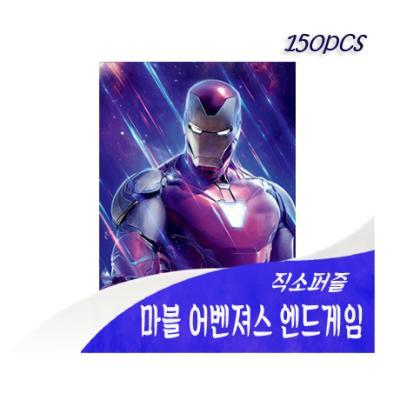 [비앤비] 150 직소 마블 어벤져스 엔드게임 M150-7